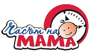 Часът на мама