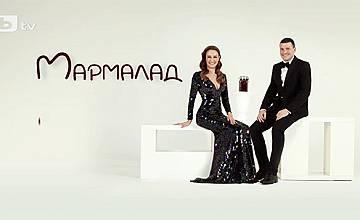 """Жълтата рокля на Мая Манолова в първото издание на """"Мармалад"""" – в събота, 14 февруари по bTV"""