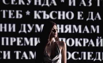 Славин Славчев и Михаела Филева се завръщат на сцената на X Factor