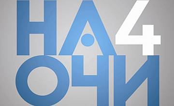 """""""На 4 очи"""" с Андрей Райчев, Харалан Александров и Азис - неделя, 18 септември, 17:45 ч."""