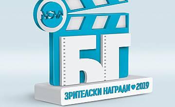 """Стартира гласуването във второто издание на Наградите """"NOVA подкрепя българските филми"""""""