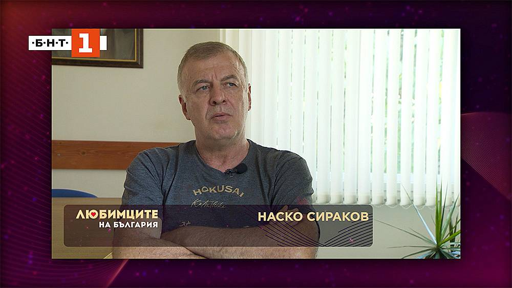 Наско Сираков за Христо Стойчков