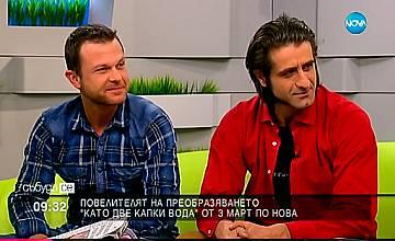 """Ненчо Балабанов и Филип Аврамов в """"Като две капки вода"""""""