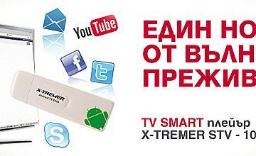 TW SMART плейър X-TREMER STV - 100