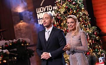 Празнично настроение и звезди завладяват ефира на bTV по Коледа и Нова година
