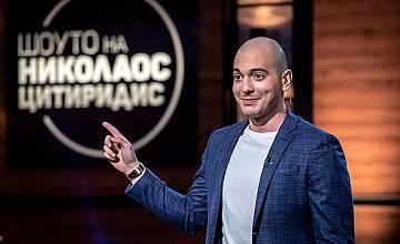 """""""По-късното шоу на Николаос Цитиридис"""" в btvplus"""