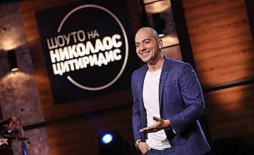 """""""Шоуто на Николаос Цитиридис"""" се завръща в ефира на bTV"""