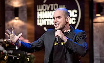 """Новият сезон на """"Шоуто на Николаос Цитиридис"""" стартира с ново попълнение"""