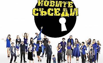 """Нови герои и нови конфликти в новия десети сезон на """"Новите съседи"""""""