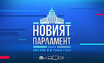 bTV с извънреднo студиo за клетвата на новия парламент на 15 април