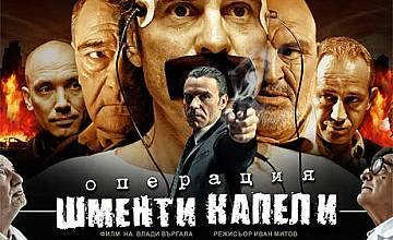 """Бойко Борисов вдъхнови  Влади Въргала да започне филма """"Операция """"Шменти капели"""""""