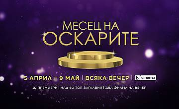"bTV Cinema с над 60 топ заглавия в ""Месец на Оскарите"""