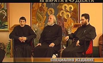 """В  """"Горещо"""" за чудесата в манастира """"Св. вмчк. Мина"""""""