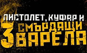 """Дичо, Лора Караджова и """"100 кила"""" пеят за гангстери"""