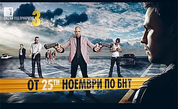 """Трети сезон на """"Под прикритие"""", неделя 25 ноември по БНТ"""