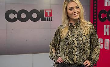Тази събота COOL...T открива новия сезон с чаровната Жени Калканджиева и много звездни срещи