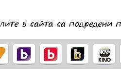 Защо да се регистрирам в poTV.bg?
