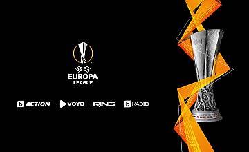 Трети кръг от груповата фаза в Лига Европа – в каналите на bTV Media Group