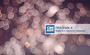 Bulgaria ON AIR посреща 2021 година под звуците на Шерил Кроу, Форинър и Бийтълс