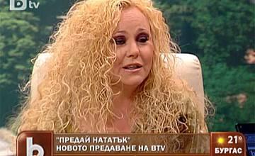 """""""Предай нататък"""" с Наталия Симеонова търси човешката доброта"""