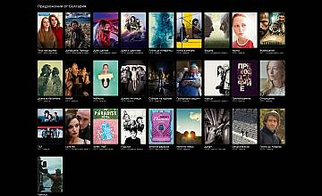 Български субтитри на българските филми в HBO GO от днес
