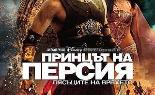 Принцът на Персия: Пясъците на времето / Prince of Persia: Sands Of Time (2010) - премиера на 21 май 2010