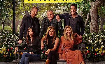 Специалният епизод на Приятели идва и у нас на 27 май в HBO GO