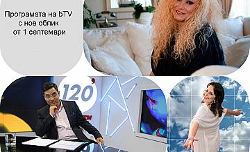 Програмата на bTV с нов облик от 1 септември