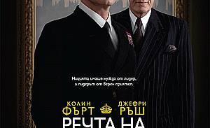 Речта на краля / Kings Speech (2011) - премиера 25 февруари 2011