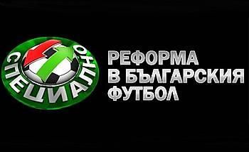 """По темата """"Реформа в българския футбол"""" започва дискусия RING.BG"""