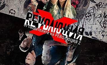 Революция Х (2018)