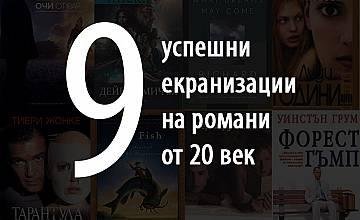 9 успешни екранизации на романи от 20 век