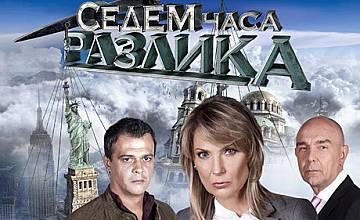 """""""Седем часа разлика"""": Развръзката на сезона – от 24 февруари от 20:00 часа по bTV"""