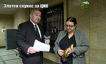 """Втори """"Златен скункс"""" за ЦИК след абсурдите на местния вот и референдума"""