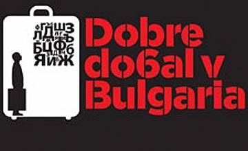 """Избраните в  """"Добре дошъл в България"""", сряда, 24 март от 22:30 ч. по bTV"""