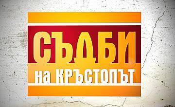 """""""Съдби на кръстопът"""" с втори сезон и три епизода седмично по Нова ТВ"""