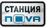 Станция НОВА