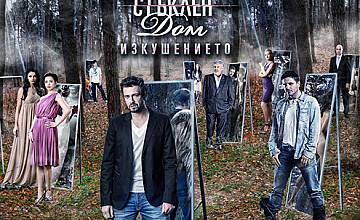 """""""Стъклен дом"""" с премиера в Гърция, Сърбия и Румъния"""