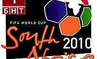 Световно първенство по футбол - ЮЖНА АФРИКА 2010 пряко по БНТ