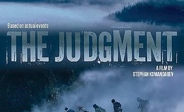 """""""Съдилището"""" с кампания в България и САЩ"""