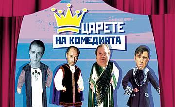 """Маргарита Хранова в """"Царете на комедията"""" - вторник, 14 април 21:00 часа"""