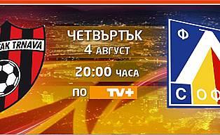"""Спартак (Търнава) – """"Левски"""" от 20:00 часа, четвъртък (4 август)  по ТВ+."""