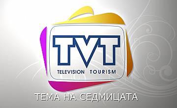 """Нова рубрика """"Тема на седмицата"""" по Телевизия Туризъм от 10 юли 2014 г."""