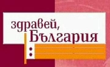 """Румяна Желева в """"Здравей, България"""""""