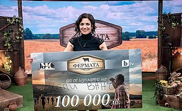 """Ваня Илиева спечели """"Фермата"""" 6 и чек за 100 000 лева"""