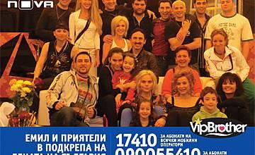 АЗИС ОТНОВО ВЪВ VIP BROTHER!