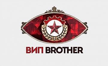 VIP Brother 2014 влиза в нова реалност – от септември по Нова