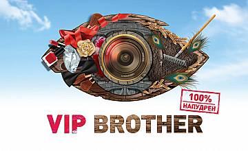 VIP Brother 2015 по-напудрен отвсякога!