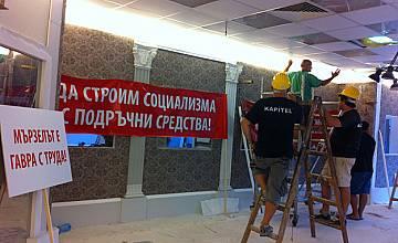 Започна строителството на Образцовия дом на ВИП Брадър