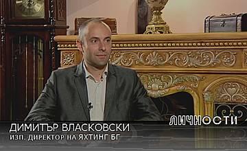 """В предаването """"Личности"""" Димитър Власковски - изп. директор на """"Yachting BG"""""""